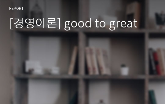 [경영이론] good to great