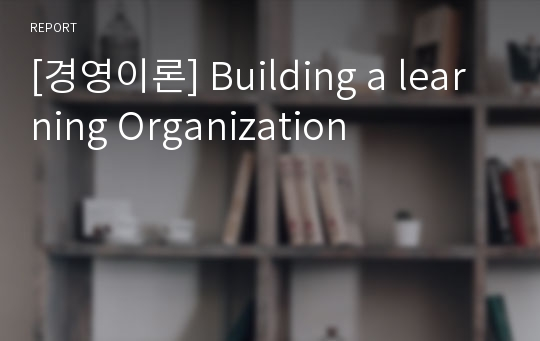 [경영이론] Building a learning Organization
