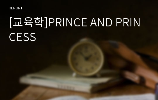 [교육학]PRINCE AND PRINCESS