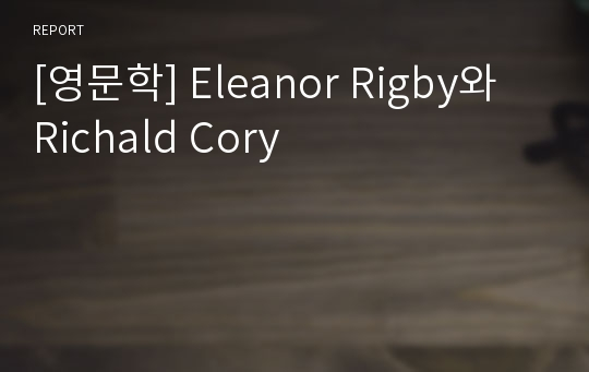 [영문학] Eleanor Rigby와 Richald Cory