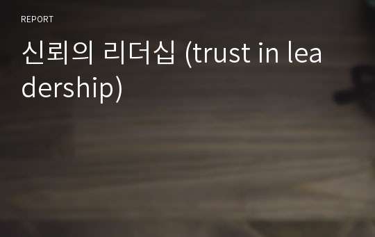 신뢰의 리더십 (trust in leadership)