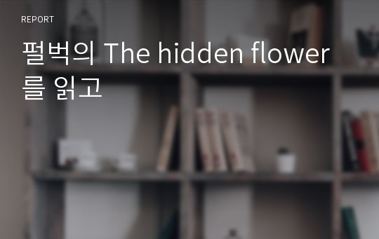펄벅의 The hidden flower를 읽고