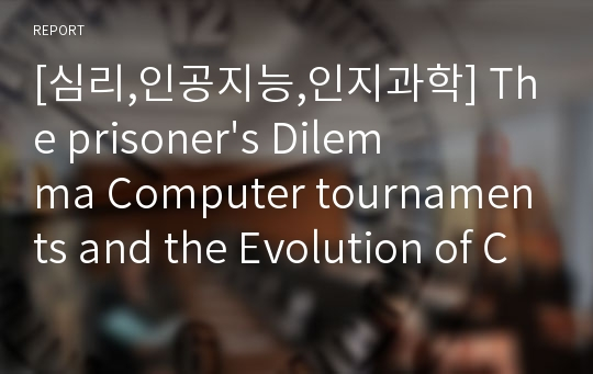 [심리,인공지능,인지과학] The prisoner's Dilemma Computer tournaments and the Evolution of Cooperation