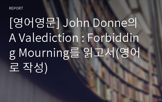 [영어영문] John Donne의 A Valediction : Forbidding Mourning를 읽고서(영어로 작성)