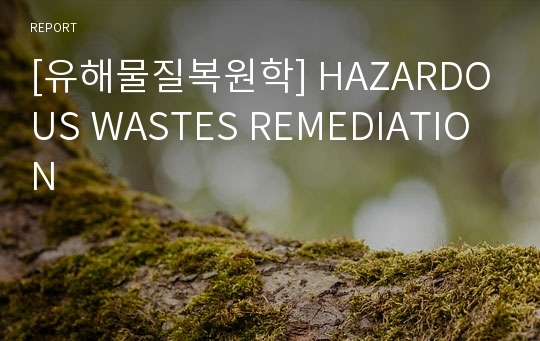 [유해물질복원학] HAZARDOUS WASTES REMEDIATION