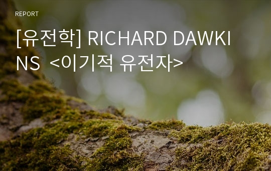 [유전학] RICHARD DAWKINS  <이기적 유전자>
