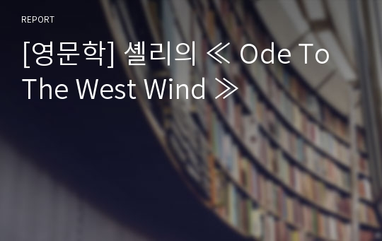 [영문학] 셸리의 ≪ Ode To The West Wind ≫