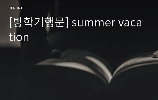 [방학기행문] summer vacation