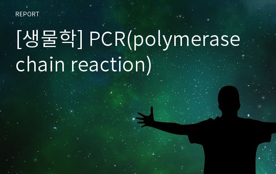 [생물학] PCR(polymerase chain reaction)