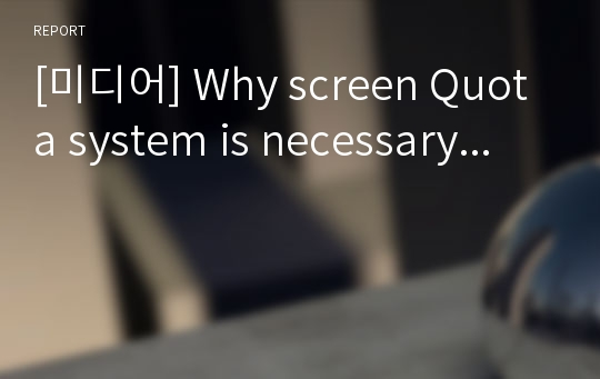 [미디어] Why screen Quota system is necessary...