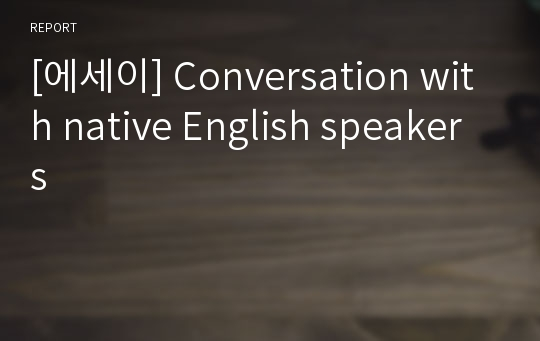 [에세이] Conversation with native English speakers
