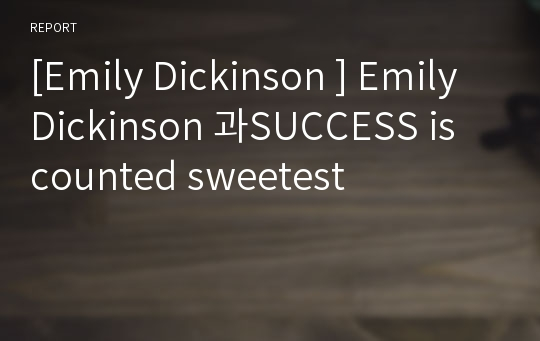 [Emily Dickinson ] Emily Dickinson 과SUCCESS is counted sweetest