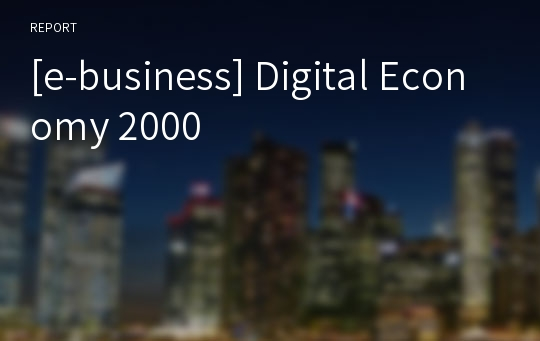 [e-business] Digital Economy 2000