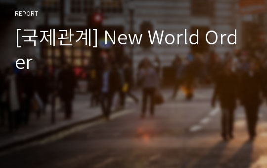 [국제관계] New World Order