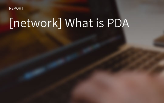 [network] What is PDA