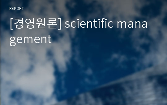 [경영원론] scientific management