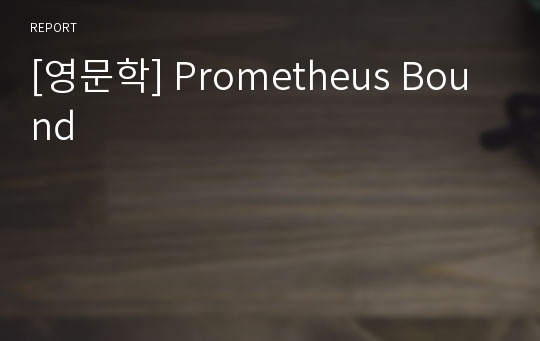 [영문학] Prometheus Bound