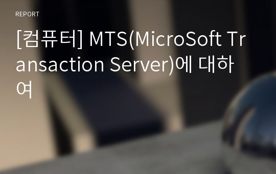 [컴퓨터] MTS(MicroSoft Transaction Server)에 대하여