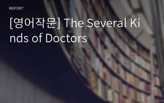 [영어작문] The Several Kinds of Doctors