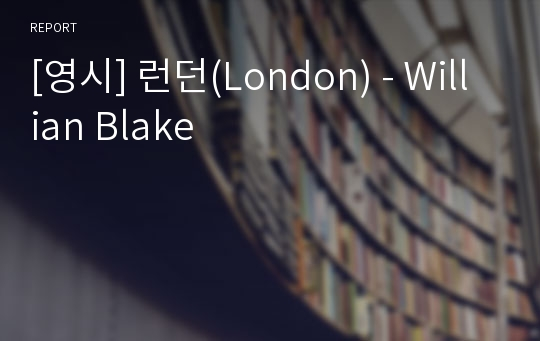 [영시] 런던(London) - Willian Blake