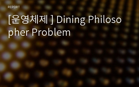 [운영체제 ] Dining Philosopher Problem