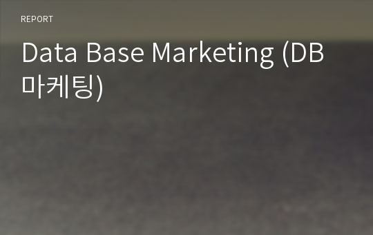 Data Base Marketing (DB마케팅)