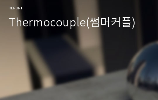 Thermocouple(썸머커플)