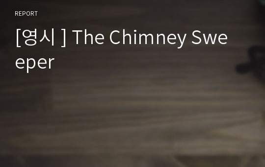 [영시 ] The Chimney Sweeper