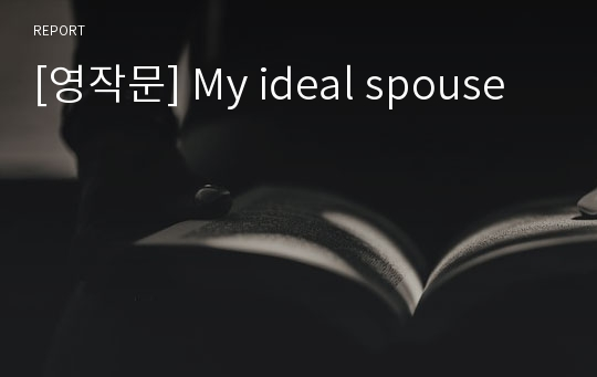 [영작문] My ideal spouse