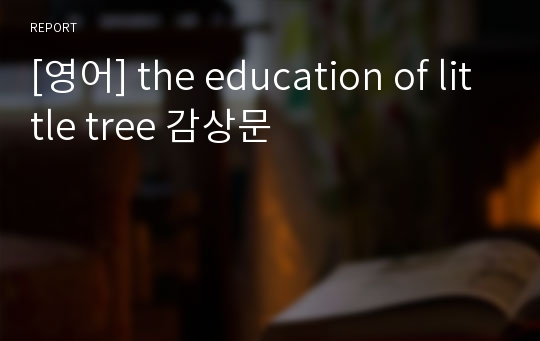 [영어] the education of little tree 감상문