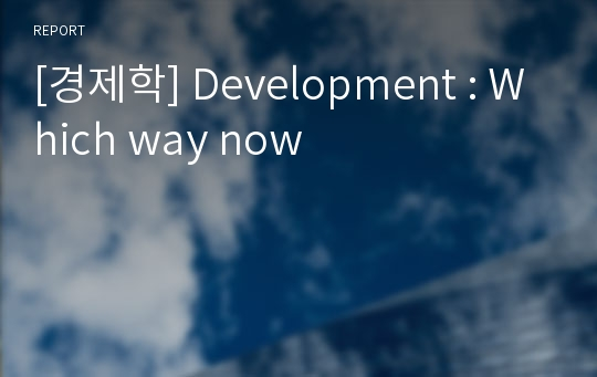 [경제학] Development : Which way now