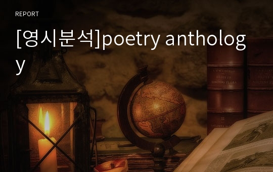 [영시분석]poetry anthology