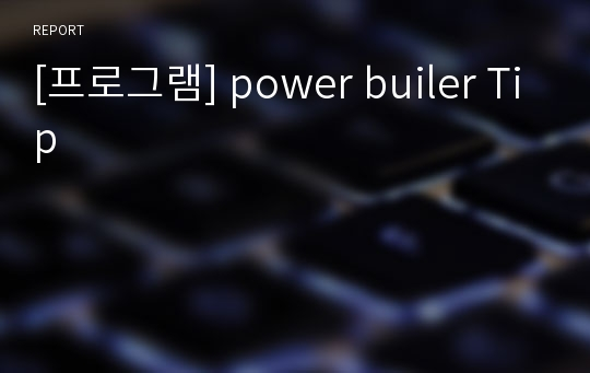 [프로그램] power builer Tip