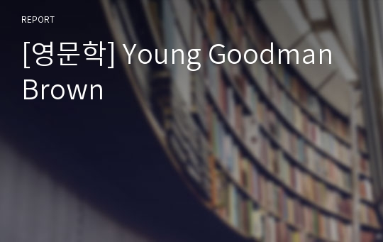 [영문학] Young Goodman Brown