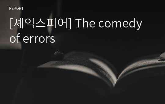 [셰익스피어] The comedy of errors