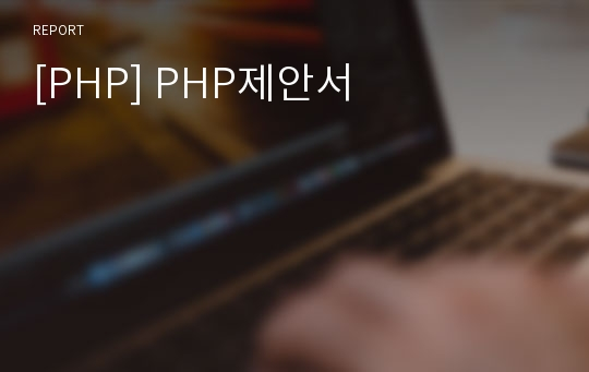 [PHP] PHP제안서