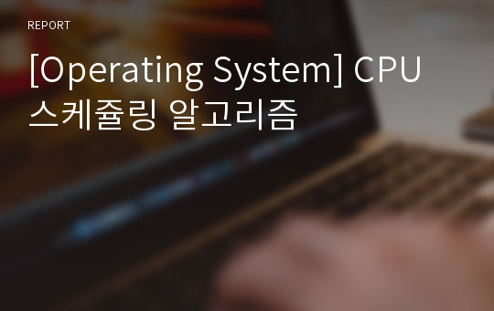 [Operating System] CPU 스케쥴링 알고리즘