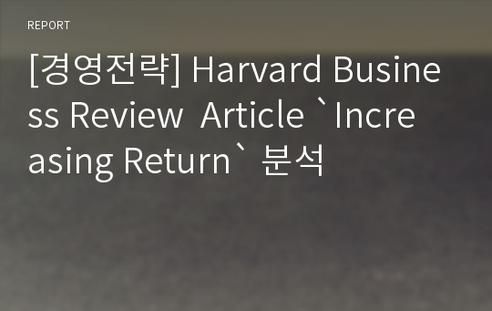 [경영전략] Harvard Business Review  Article `Increasing Return` 분석