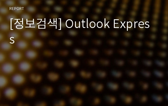 [정보검색] Outlook Express