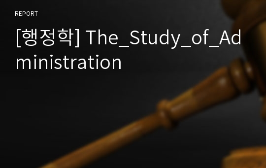 [행정학] The_Study_of_Administration