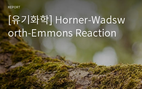 [유기화학] Horner-Wadsworth-Emmons Reaction