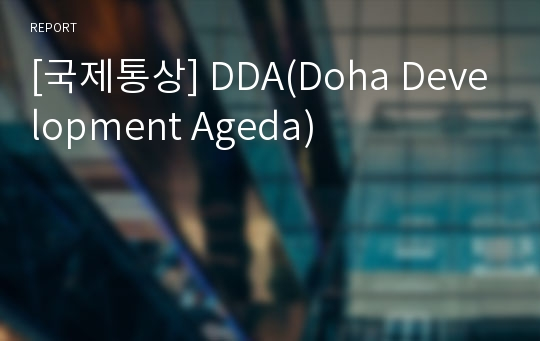 [국제통상] DDA(Doha Development Ageda)