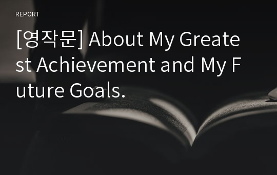 [영작문] About My Greatest Achievement and My Future Goals.