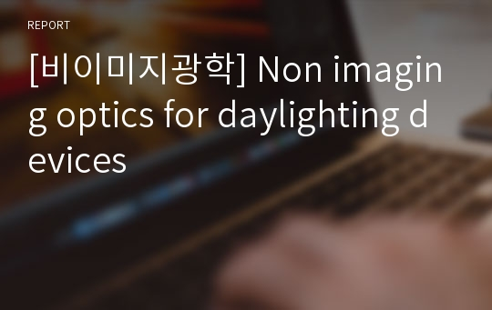 [비이미지광학] Non imaging optics for daylighting devices