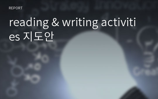 reading & writing activities 지도안