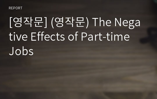 [영작문] (영작문) The Negative Effects of Part-time Jobs