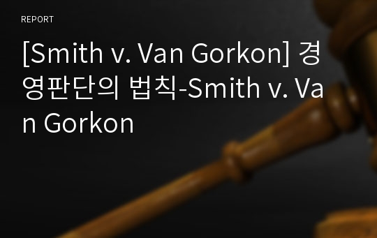 [Smith v. Van Gorkon] 경영판단의 법칙-Smith v. Van Gorkon