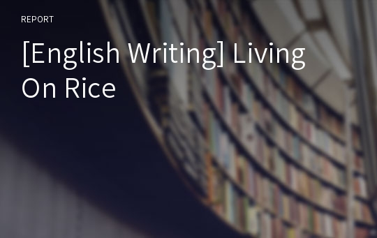 [English Writing] Living On Rice