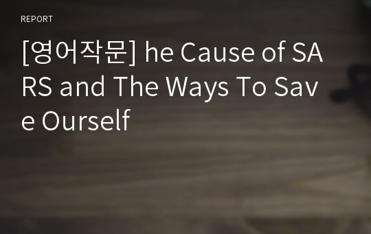 [영어작문] he Cause of SARS and The Ways To Save Ourself