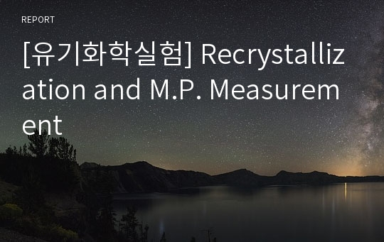 [유기화학실험] Recrystallization and M.P. Measurement